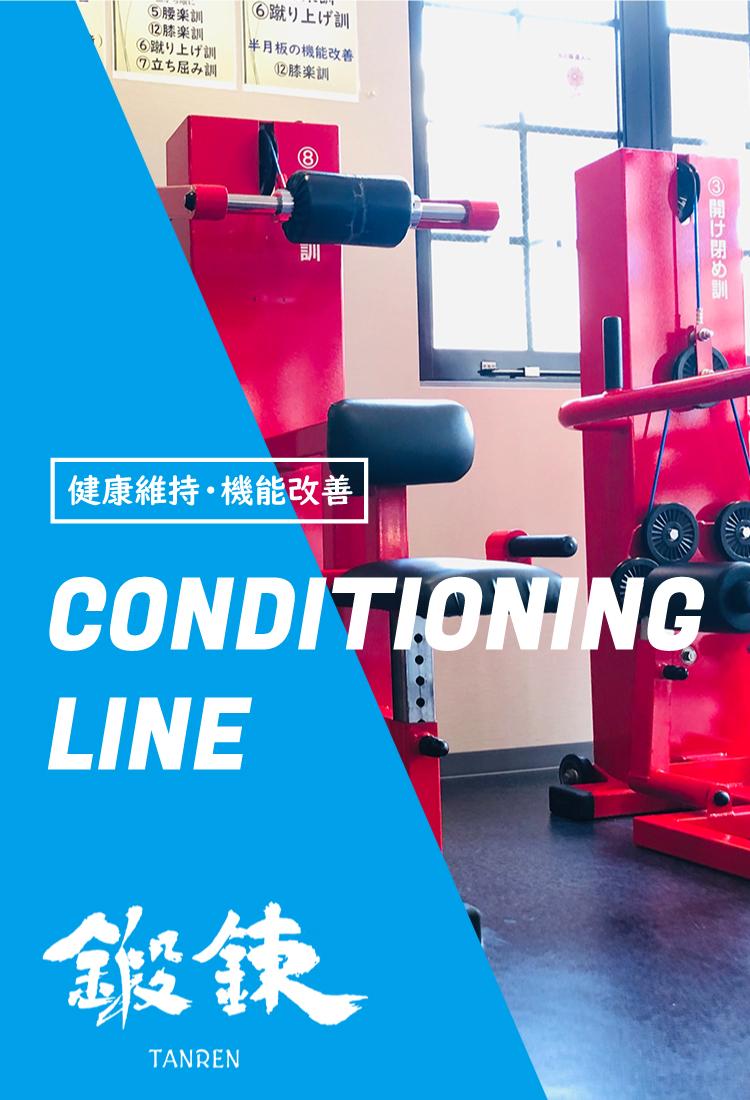 conditioning3